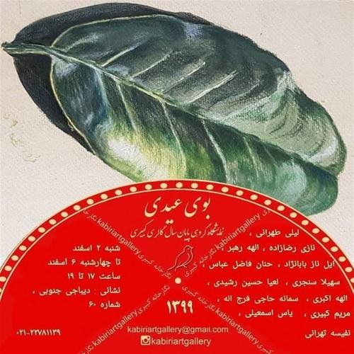 عکس نمایشگاه بوی عیدی