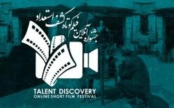 ثبتنام و حضور در «جشنواره آنلاین فیلم کوتاه کشف استعداد» رایگان شد   عکس