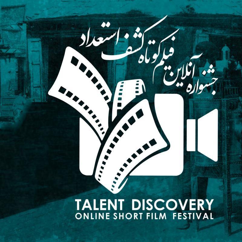 ثبتنام و حضور در «جشنواره آنلاین فیلم کوتاه کشف استعداد» رایگان شد | عکس