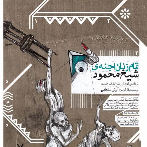 نمایش تمام زنان اجنهی شیخ محمود