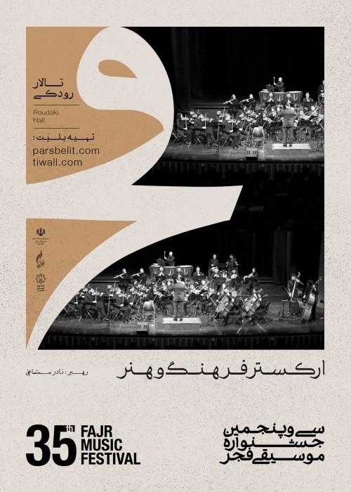 عکس کنسرت ارکستر فرهنگ و هنر