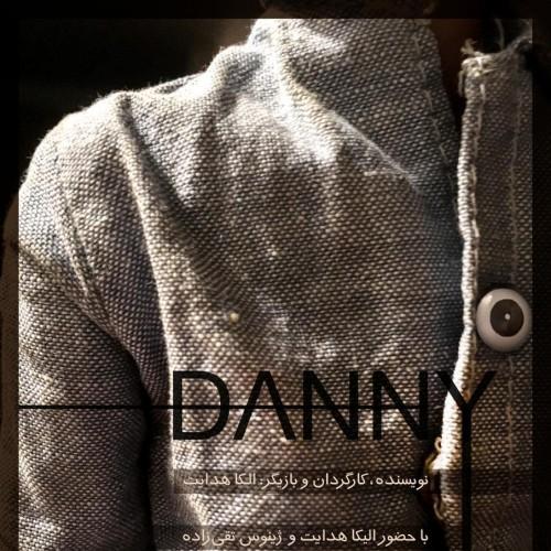 نمایش Danny