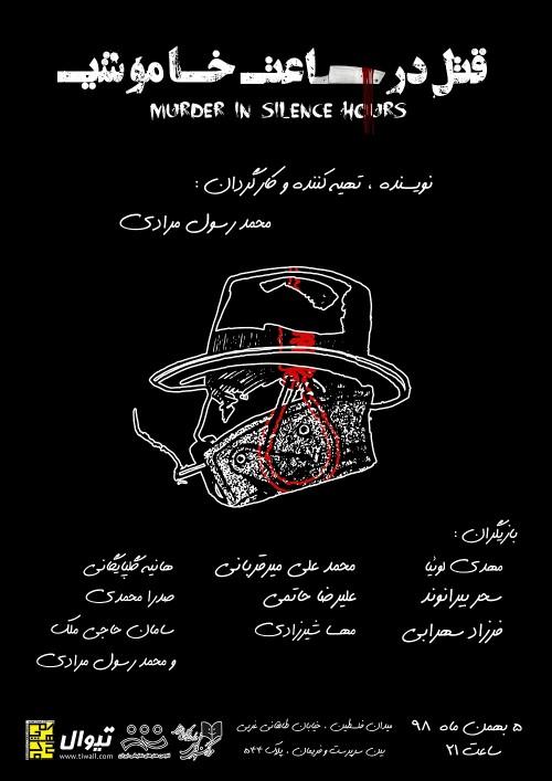 عکس نمایشنامهخوانی قتل در ساعت خاموشی