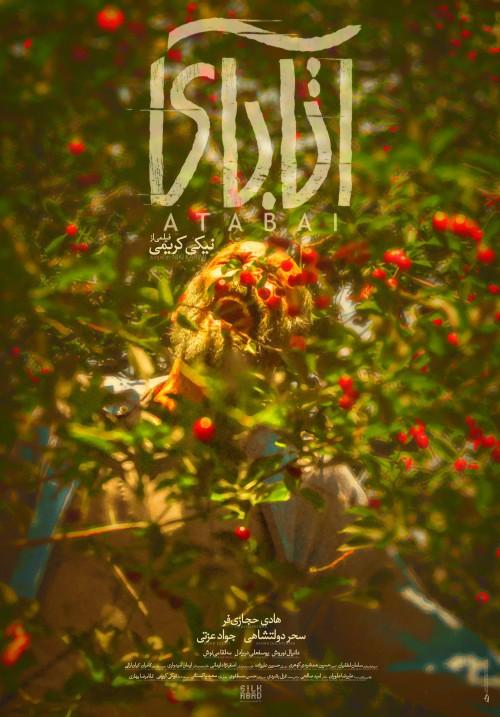 عکس فیلم آتابای