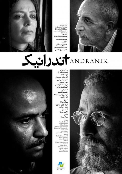 عکس فیلم آندرانیک