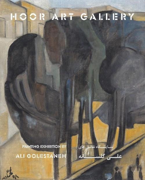 عکس نمایشگاه نقاشیهای علی گلستانه