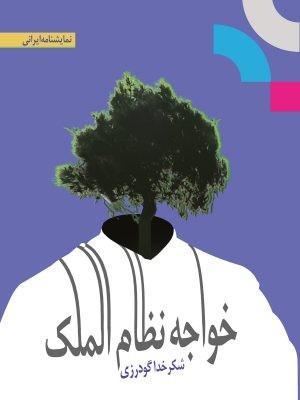 عکس نمایشنامه خواجه نظام الملک