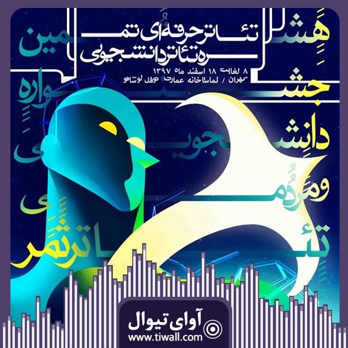گفتگوی تیوال با نسیم عربانی  | عکس