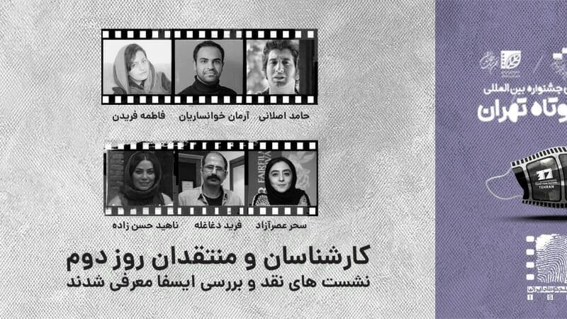 معرفی منتقدان و کارشناسان نشستهای ایسفا در نشستهای روز دوم جشنواره ۳۷ | عکس