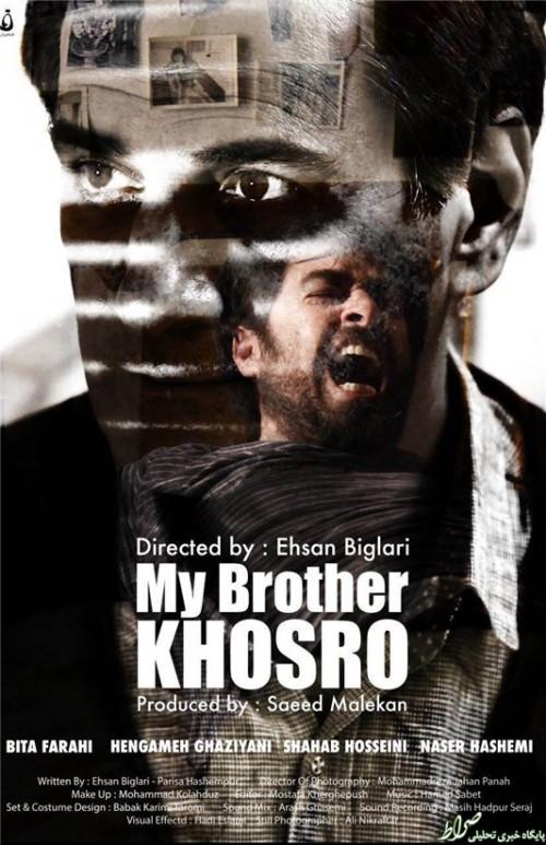 عکس فیلم برادرم خسرو
