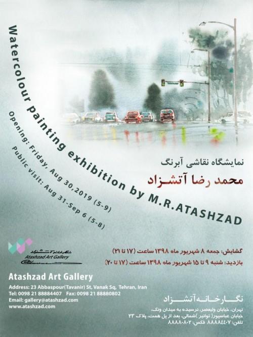 عکس نمایشگاه نقاشی آبرنگ محمدرضا آتشزاد