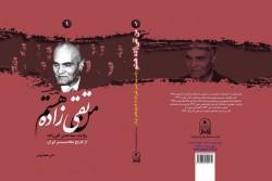 «من تقیزاده هستم» منتشر شد | عکس