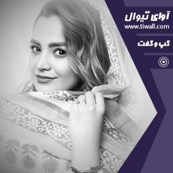نمایش خانه نم زده | گفتگوی تیوال با شادی اسدپور  | عکس