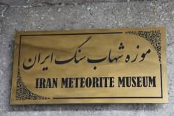 نخستین موزه شهاب سنگ ایران افتتاح شد | عکس