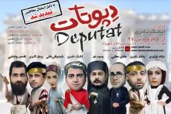 نمایش دپوتات | کمدی «دپوتات» در ماه رمضان برمیگردد | عکس