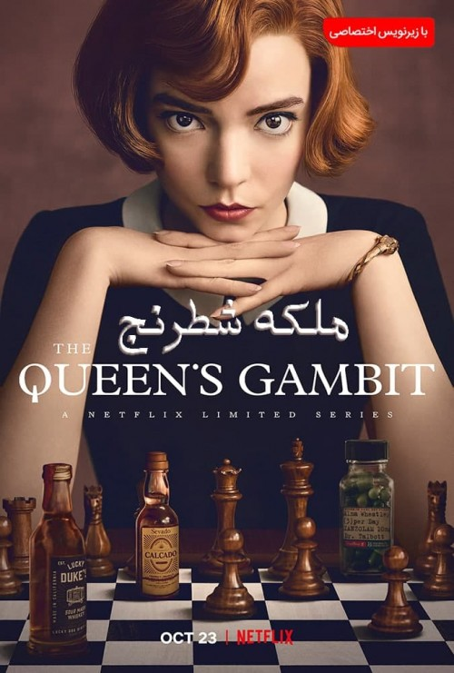 عکس سریال ملکه شطرنج