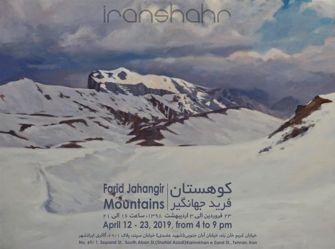 عکس نمایشگاه کوهستان