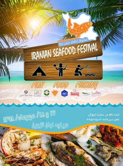 عکس گردش فستیوال غذاهای دریایی ایران