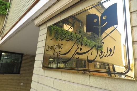 اعلام روزهای تعطیلی تئاتر در ایام محرم | عکس