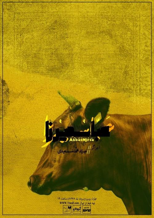عکس نمایش عباس میرزا