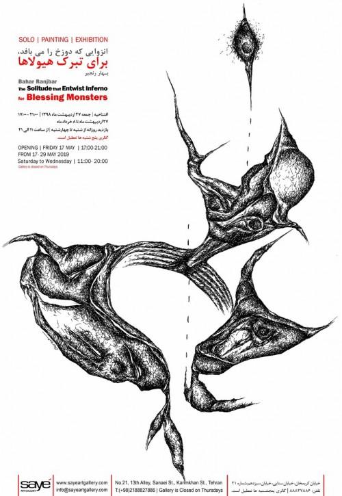 عکس نمایشگاه انزوایی که دوزخ را میبافد، برای تبرک هیولاها