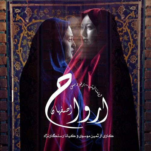 عکس نمایشگاه اجرا-چیدمان ارواح اصفهان