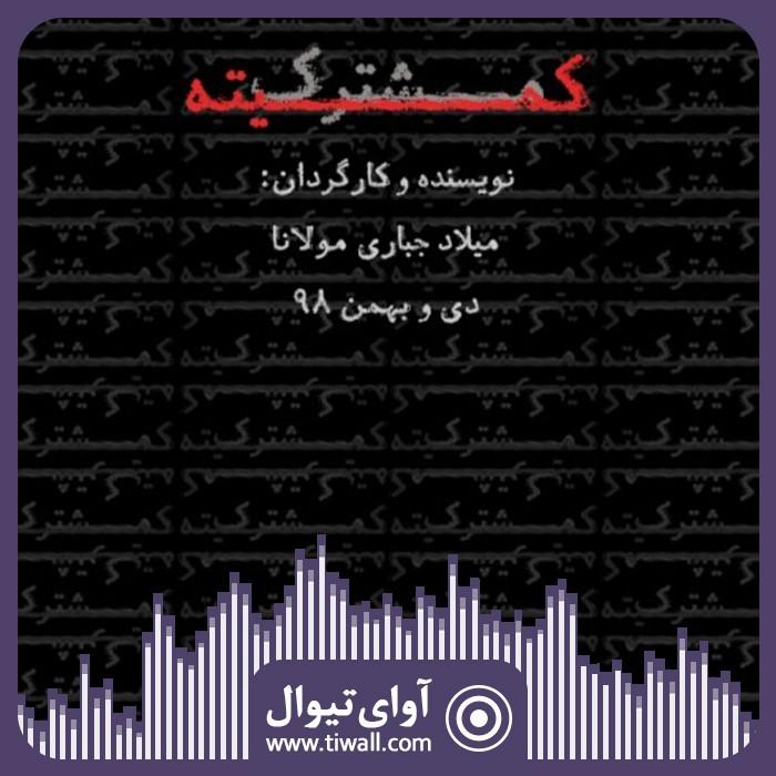 گفتگوی تیوال با میلاد جباری مولانا | عکس