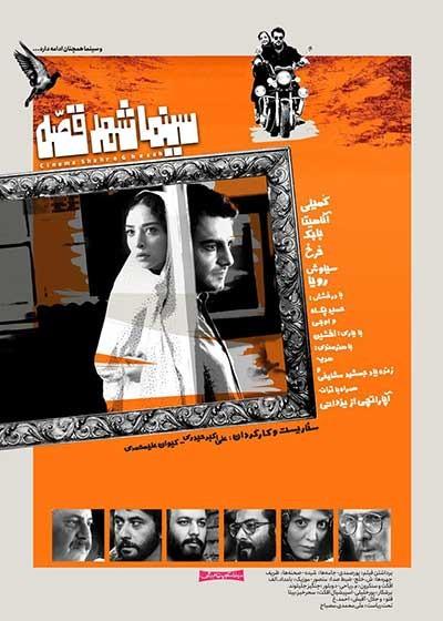 عکس فیلم سینما شهر قصه