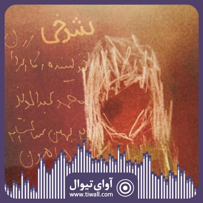 گفتگوی تیوال با محمد عبدالوند | عکس
