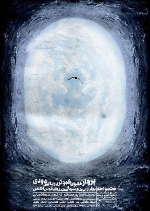 عکس نمایش پرواز عمود کبوتر دریایی دودی بر فراز آب های سرد و معتدل اقیانوس اطلس