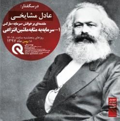 بازخوانی کتاب «سرمایه»  نوشته کارل مارکس در موسسه پرسش | عکس
