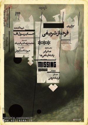 مستند ناپدید