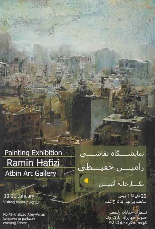 عکس نمایشگاه آثار رامین حفیظی