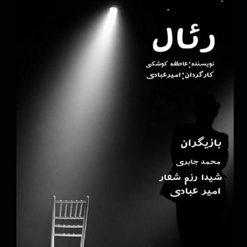 نمایشنامهخوانی رئال