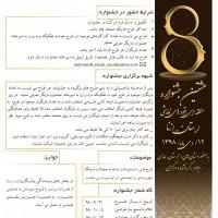 فراخوان هشتمین جشنواره منطقه ای اتودهای نمایشی لرستان-ازنا منتشر شد | عکس