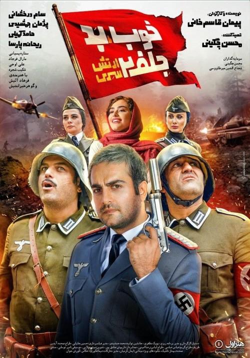 عکس فیلم خوب، بد، جلف ۲: ارتش سری