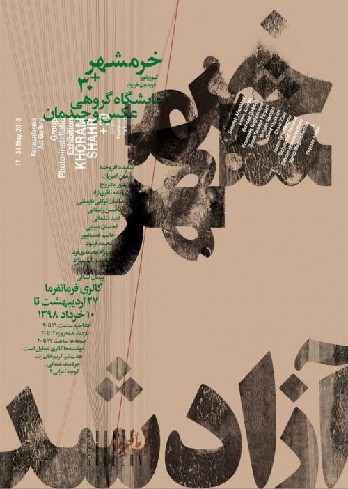 عکس نمایشگاه خرمشهر +۳۰