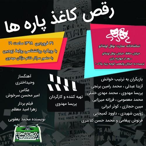 عکس نمایشنامهخوانی رقص کاغذ پاره ها