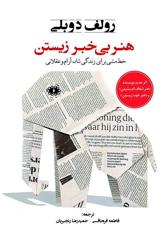 کتاب جدید نویسنده «هنر شفاف اندیشیدن» منتشر شد | عکس