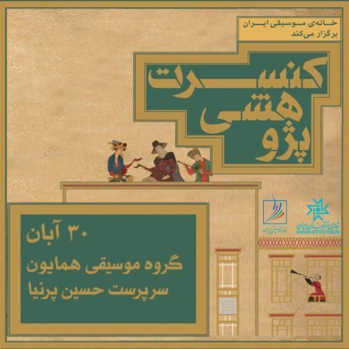 کنسرت پژوهشی گروه همایون - حسین پرنیا