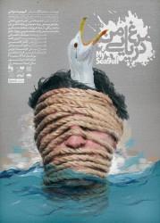 نمایش مرغ دریایی من | پوستر رسمی نمایش «مرغ دریایی من» رونمایی شد | عکس