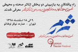 راه یافتگان به بازبینی دو بخش نهمین جشنواره دانشجویی و مردمی تئاتر ثمر معرفی شدند.   عکس