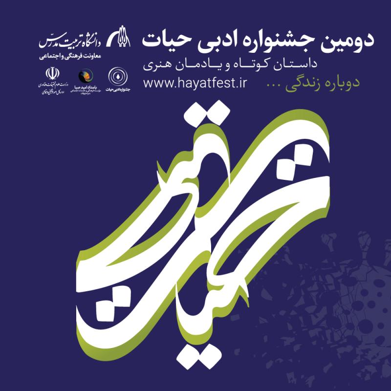 برگزاری دومین جشنواره ادبی هنری حیات در دانشگاه تربیت مدرس | عکس