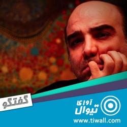 نمایش در بارانداز | گفتگوی تیوال با امیرکاوه آهنین جان | عکس