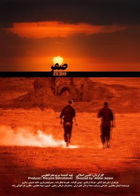 فیلم کوتاه «صفر» به کارگردانی افشین اصلانی و تهیهکنندگی مریم بحرالعلومی آماده نمایش شد. | عکس