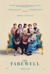 نمایش فیلم تحسین شده «وداع» در کانون فیلم خانه سینما | عکس