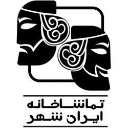 آغاز به کار تماشاخانه ایرانشهر با نمایشهای برگزیده جشنواره تئاتر مقاومت و دانشگاهی | عکس