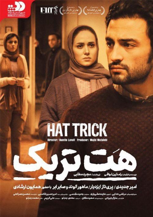 عکس فیلم هتتریک