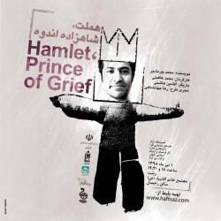 افشین هاشمی با «هملت، شاهزاده اندوه» به صحنه میرود | عکس