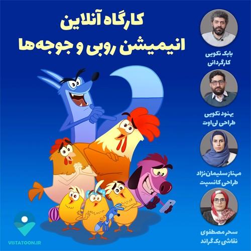 عکس برنامه انیمیشن روبی و جوجهها